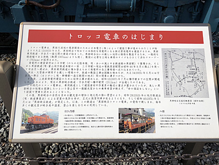 トロッコ電車の説明