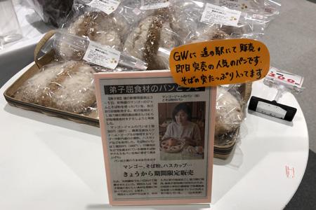 GWには道の駅で完売しました、というパンの広告