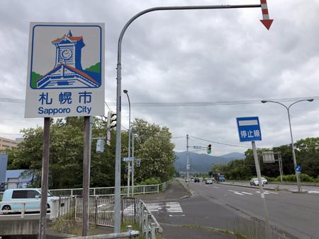 札幌市のカントリーサイン