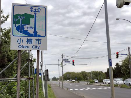 小樽市のカントリーサイン
