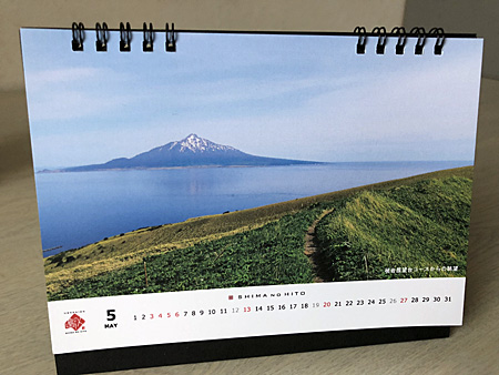 5月のカレンダー 桃岩展望台から見た利尻富士