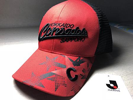 コンサドーレの帽子