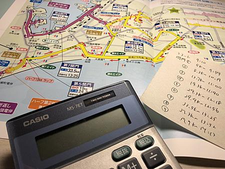 コース図と自分の計算メモ