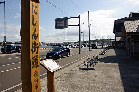 「にしん街道」の標柱