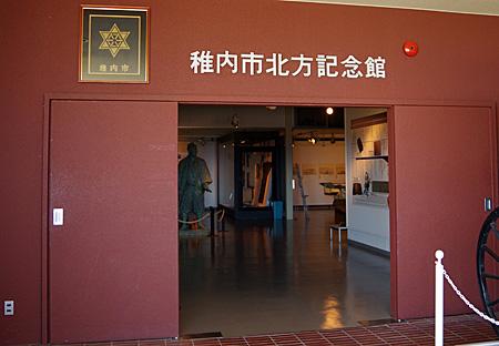 北方記念館入口