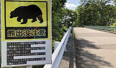 熊出没注意の看板 5月16日に目撃情報があった旨の説明文も