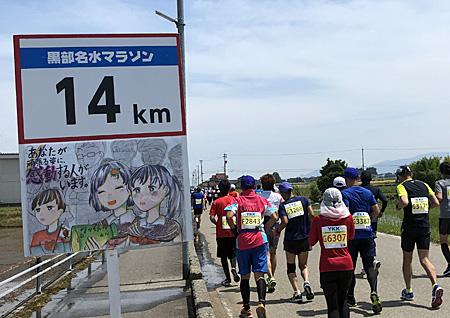 14km地点を示す看板