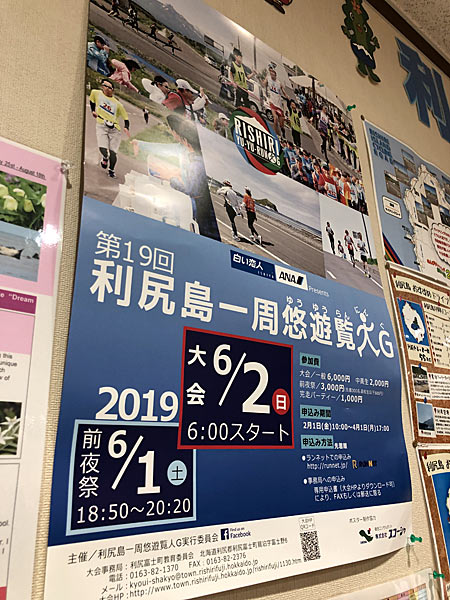 利尻島一周マラソンのポスター