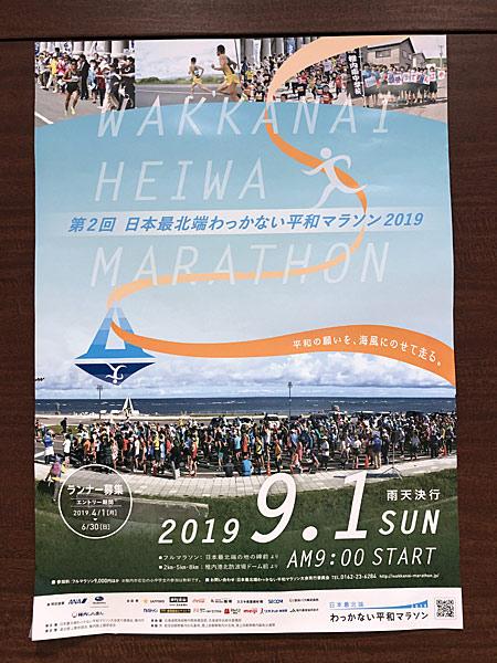 日本最北端わっかない平和マラソン2019のポスター