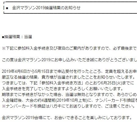 金沢マラソン抽選結果のお知らせ