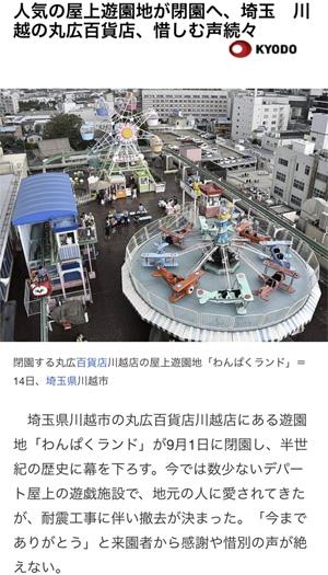 共同ニュース 人気の屋上遊園地が閉園へ、埼玉 川越の丸広百貨店、惜しむ声続々