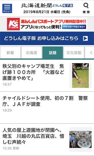 北海道新聞スマホニュース2019年8月21日の画面「人気の屋上遊園地が閉園へ 埼玉 川越の丸広百貨店」