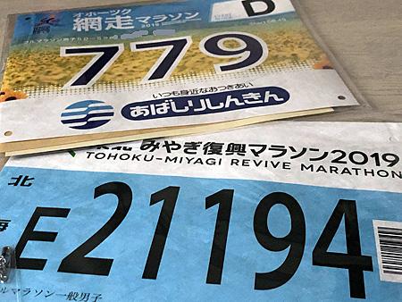 網走マラソンと東北みやぎ復興マラソンのナンバーカード