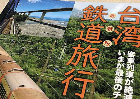 「最新版 台湾鉄道旅行」の表紙
