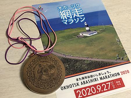 オホーツク網走マラソンのクリアファイルと完走メダル