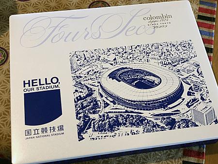国立競技場みやげのお菓子の箱