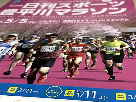 豊平川マラソンのチラシ