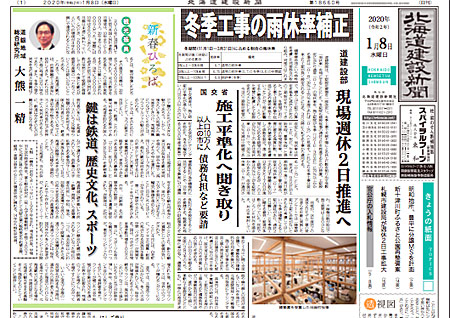 北海道建設新聞の紙面