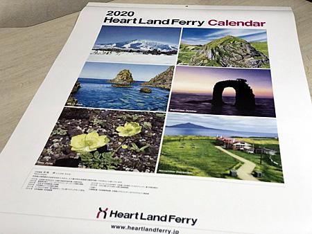 ハートランドフェリーのカレンダー 表紙