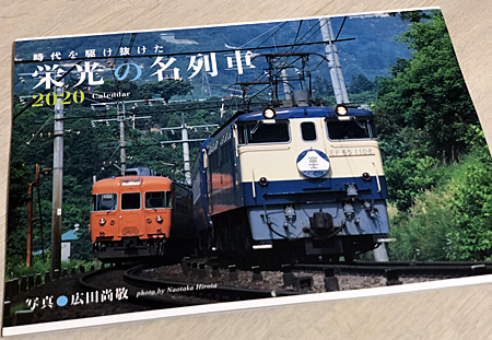 電気機関車と電車の表紙