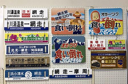 網走の観光列車関連の展示