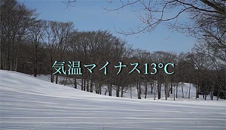 気温マイナス13℃の文字