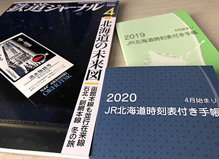 鉄道ジャーナル北海道特集号と北海道の時刻表