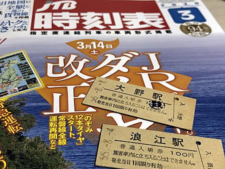 常磐線全線復旧を伝える時刻表最新号と昭和時代の沿線駅の入場券