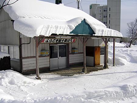新十津川駅 上の写真と同じ角度から
