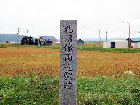 昭和47年に廃止された雨竜駅の跡地を示す石碑
