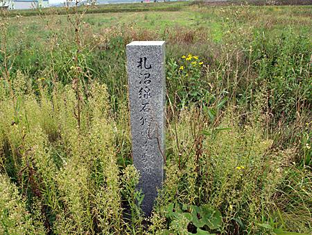 昭和47年に廃止された石狩追分駅の跡地を示す石碑