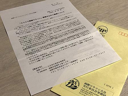 封筒と書状