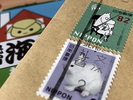 切手と礼文香深の消印