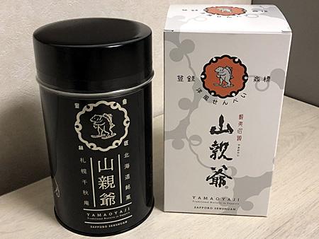 「山親爺」の丸い缶