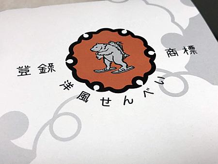「洋風せんべい」の文字とロゴマーク
