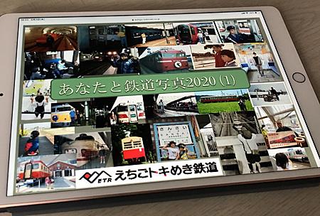 あなたと鉄道写真の作品PDFの表紙
