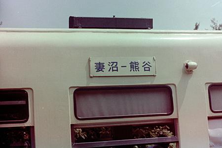 熊谷−妻沼の文字が書かれた車両の側面