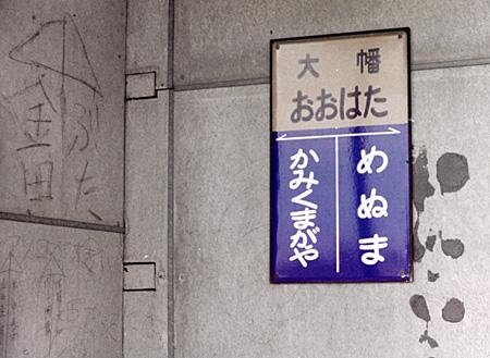 大幡駅のホーム