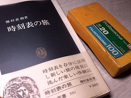 本の表紙とフィルムのパッケージ