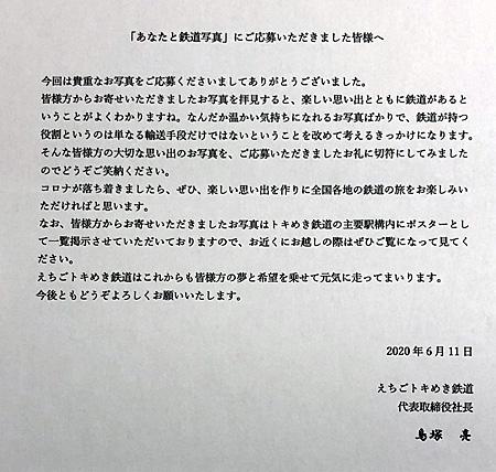 社長の手紙本文
