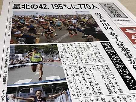昨年の大会結果を報じる新聞記事