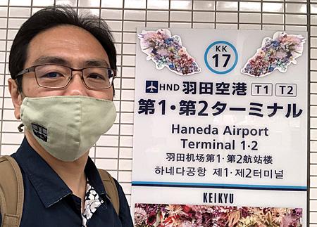 京浜急行の羽田空港駅