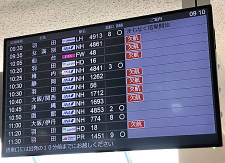 欠航が並ぶ出発便案内のモニター