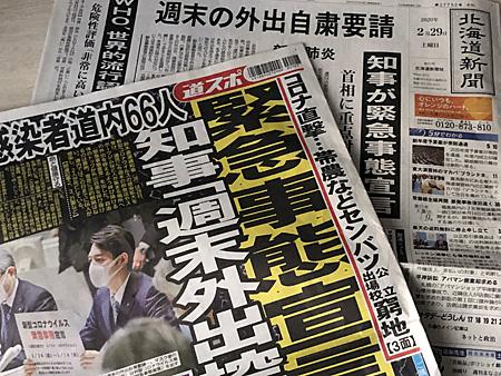 2月29日の新聞の一面 見出しは緊急事態宣言の見出し