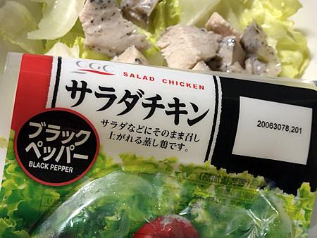 サラダチキンのパッケージ