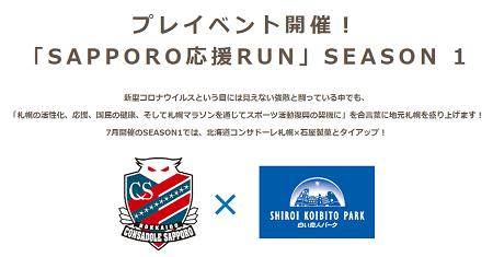 SAPPORO応援RUNの案内画面