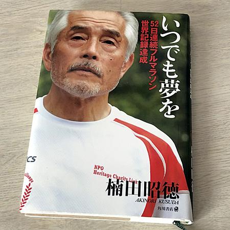 本の表紙 楠田昭徳著「いつでも夢を」