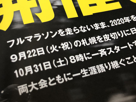 記事中の文字 9月22日の札幌を皮切りに