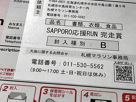 レターパックの差出人欄 完走賞 封入種別B