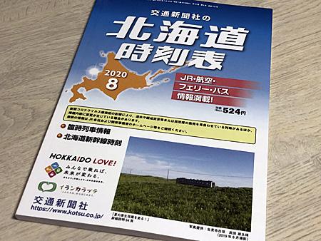 北海道時刻表2020年8月号